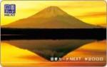 図書カードNEXT(ネクスト) 2000円券