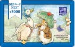 図書カードNEXT(ネクスト) 3,000円券