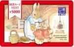 図書カードNEXT(ネクスト) 5000円券