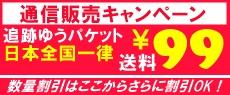 通信販売キャンペーン追跡ゆうパケット日本全国一律¥99数量割引はここからさらに割引OK