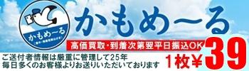かもめーる高価買取・到着次第翌平日振込OK1枚¥40