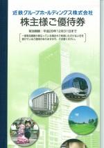 近畿日本鉄道(近鉄) 株主優待冊子(未使用)