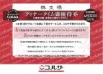キッコーマン株主優待・鉄板焼きコルザディナータイムご優待券(10%割引)