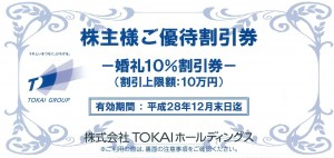 TOKAI株主様ご優待割引券 婚礼10%割引券1枚+スカイレストラン『ヴォーシエル』お食事20%割引券12枚