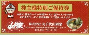 丸千代山岡家株主優待券 ラーメン一杯無料券