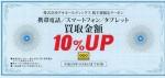 ゲオ株牛優待 携帯電話/スマートフォン/タブレット買取金額10%UP券