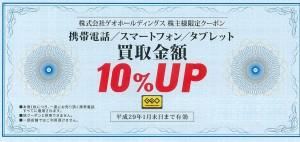 ゲオホールディングス株主優待 携帯電話/スマートフォン/タブレット買取金額10%UP券