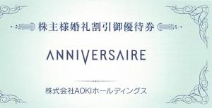 AOKI(アオキ)株主優待券(アニヴェルセル婚礼100,000円割引御優待券)