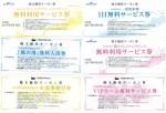 中部国際空港(セントレア)株主優待クーポンセット(1セット8枚※内訳詳細参照)