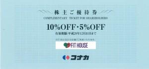 コナカ株主優待券(FitHouse10%・5%割引券)