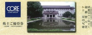 コア株主優待券 国立博物館共通パスポート引換券