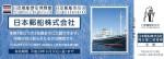 日本郵船歴史博物館・氷川丸株主招待券