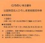 ひろしま美術館招待券
