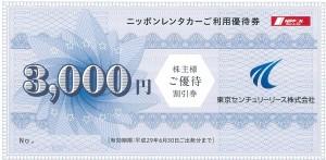東京センチュリー(ニッポンレンタカー)株主優待割引 3,000円券