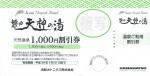 磐田天神の湯 天然温泉1000円割引券