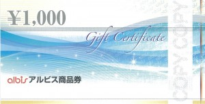 アルビス 商品券 1000円券