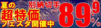 別納切手夏の超特価フェスタ開催中~89.9%