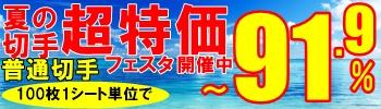 普通切手シート夏の超特価フェスタ開催中~91.9%