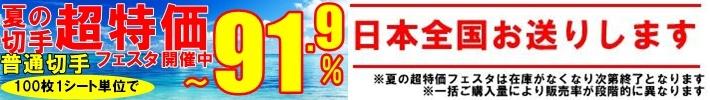 普通切手91.9_710