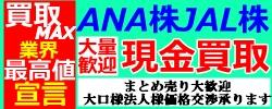 ANA株JAL株買取MAX業界最高値宣言
