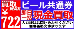 ビール共通券買取MAX722円
