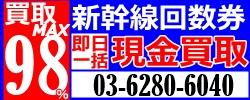 新幹線回数券買取MAX98%