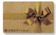 百貨店ギフトカード(1000円単位)