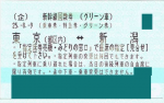 東京-新潟 新幹線グリーン回数券(東北新幹線)