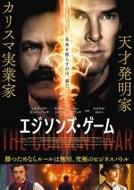 エジソンズ・ゲーム(THE CURRENT WAR)【ムビチケ】