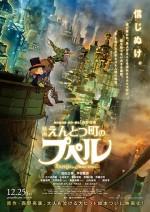 映画 えんとつ町のプペル【ムビチケ】