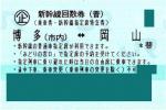 岡山-博多 新幹線指定席回数券(東海道山陽新幹線)