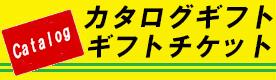 カタログギフト・ギフトチケット