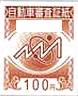 自動車審査証紙(審査証紙)100円券