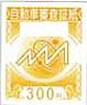 自動車審査証紙(審査証紙)300円券