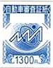 自動車審査証紙(審査証紙)1,300円券