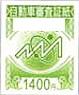 自動車審査証紙(審査証紙)1,400円券