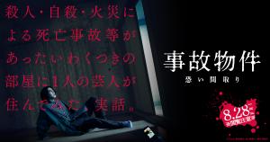 事故物件 恐い間取り【ムビチケ】