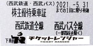 西武鉄道株主優待乗車証(切符タイプ) 2021年5月31日期限