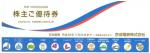 京成電鉄 株主優待冊子(未使用)