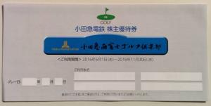 小田急西富士ゴルフ倶楽部 優待券