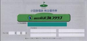小田急藤沢ゴルフクラブ 優待券