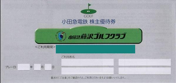 小田急 藤沢 ゴルフ クラブ