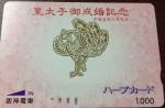阪神電車ハープカード 1000円券