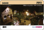 阪急電鉄ラガールカード 3,000円券