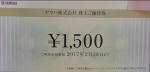 ヤマハ株主優待券 1500円券