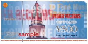 タワーレコードギフトカード(タワレコ商品券)500円券