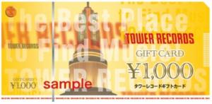 タワーレコードギフトカード(タワレコ商品券)1000円券