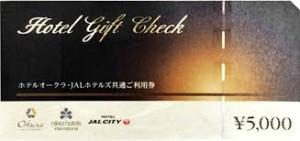 オークラ・ニッコー・ホテルズ共通利用券 5000円券