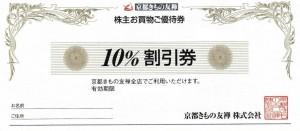 京都きもの友禅 株主優待 お買物ご優待券 10%割引券