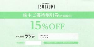 ツツミ(TSUTSUMI)株主優待割引券 15%OFF